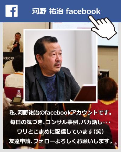 河野祐治facebook