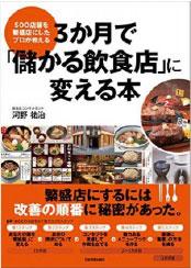 3か月で「儲かる飲食店」に変える本